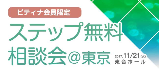 11/21(火) ステップ無料相談会@東京