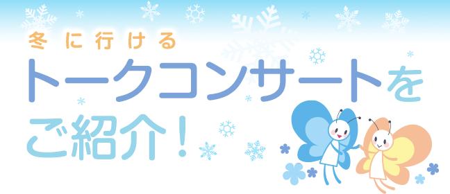 冬に行けるトークコンサートをすべてご紹介!