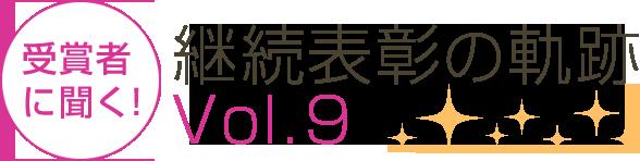 受賞者に聞く!継続表彰の軌跡 Vol.9