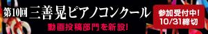 【社外広告】第10回三善晃ピアノコンクール