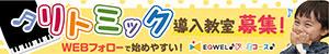 【外部広告】株式会社EQWEL