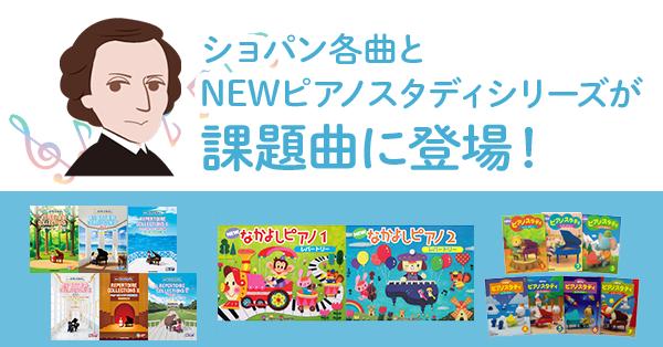 ショパン各曲とNEWピアノスタディシリーズが課題曲に登場!