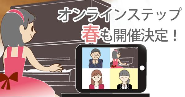 オンラインステップ春開催決定!